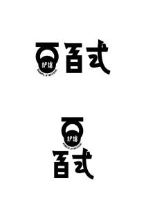 100s_logo