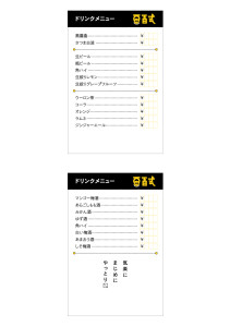 100s_menu