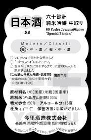 60yoshu_04