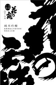 hanatsuyu_02