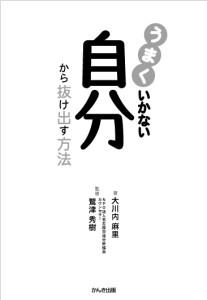 umaku_02