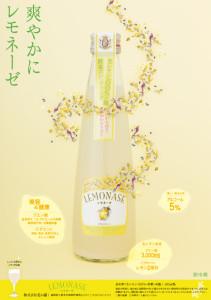 Lemonase_03