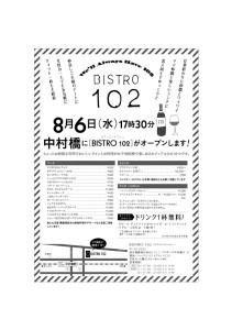 bistro102_7