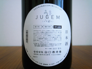 jugem02
