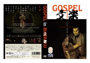 GOSPEL_01