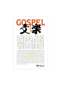 GOSPEL_03