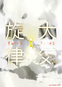 airair_09