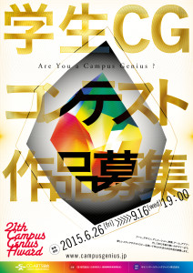 CGA2015_01