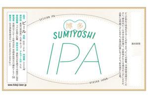 宮崎のひでじビール別注、住吉酒販オリジナルのクラフトビールラベルをデザインしました。