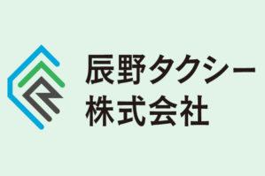 長野県辰野市にあるタクシー会社のロゴ、ウェブサイトを制作しました。